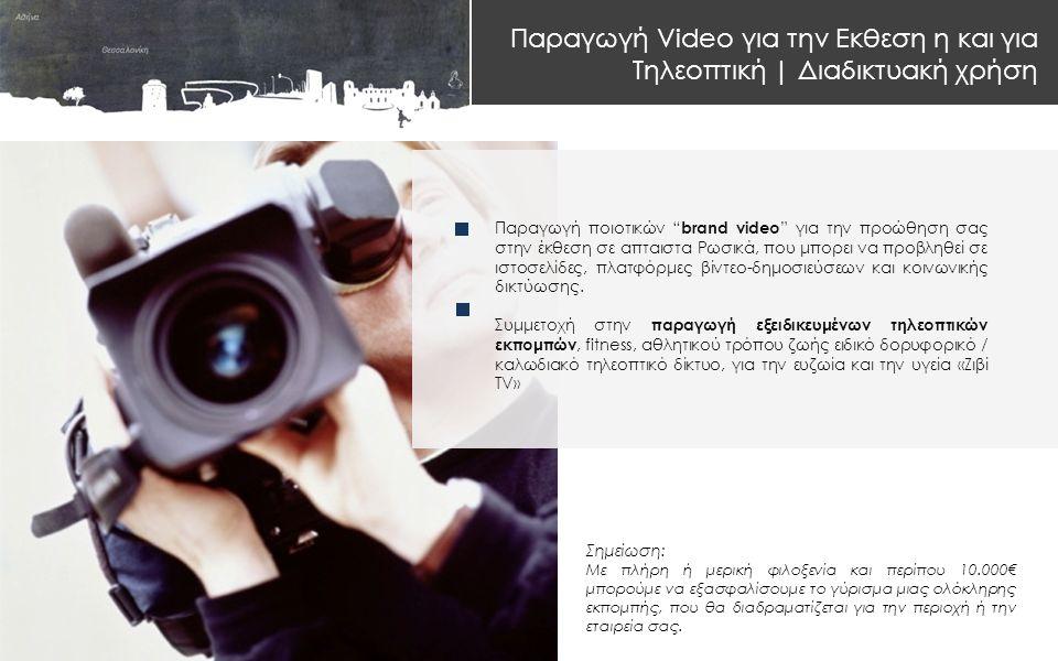 Παραγωγή Video για την Εκθεση η και για Τηλεοπτική | Διαδικτυακή χρήση Παραγωγή ποιοτικών brand video για την προώθηση σας στην έκθεση σε απταιστα Ρωσικά, που μπορει να προβληθεί σε ιστοσελίδες, πλατφόρμες βίντεο-δημοσιεύσεων και κοινωνικής δικτύωσης.