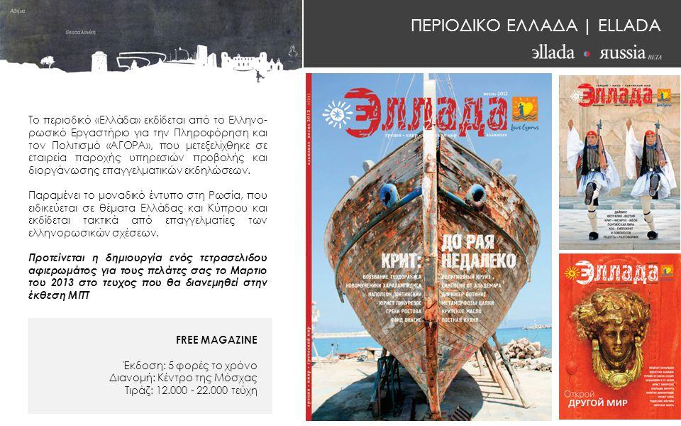 ΠΕΡΙΟΔΙΚΟ ΕΛΛΑΔΑ | ELLADA ΘΕΜΑΤΟΛΟΓΙΑ Καλύπτει τις διμερείς σχέσεις Ελλάδας και Κύπρου με τη Ρωσία σε όλους τους τομείς, που έχουν αμοιβαίο ενδιαφέρον: Οικονομία Τουρισμός Πολιτισμός ΚΟΙΝΟ Όσοι σχεδιάζουν ή επισκέφθηκαν κάποτε την Ελλάδα ή την Κύπρο.