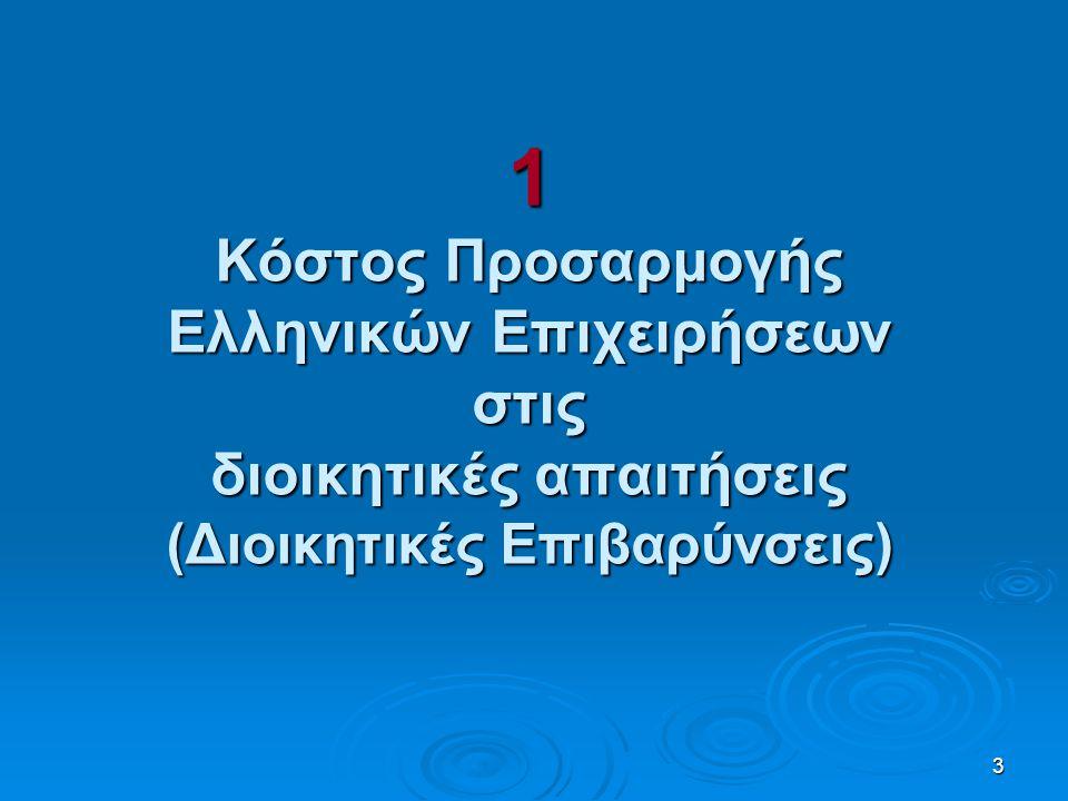 4 Σκοπός Έρευνας  Ανάπτυξη-Εφαρμογή μεθοδολογίας  Ενδεικτική ποσοτική εκτίμηση επιλεγμένων διοικητικών επιβαρύνσεων