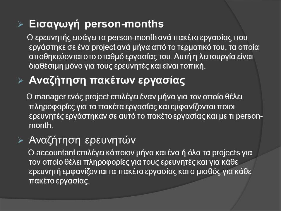  Εισαγωγή person-months Ο ερευνητής εισάγει τα person-month ανά πακέτο εργασίας που εργάστηκε σε ένα project ανά μήνα από το τερματικό του, τα οποία αποθηκεύονται στο σταθμό εργασίας του.
