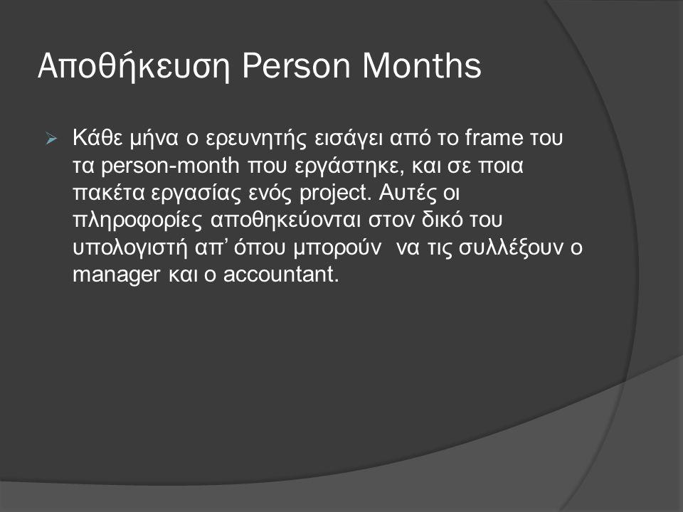 Αποθήκευση Person Months  Κάθε μήνα ο ερευνητής εισάγει από το frame του τα person-month που εργάστηκε, και σε ποια πακέτα εργασίας ενός project.