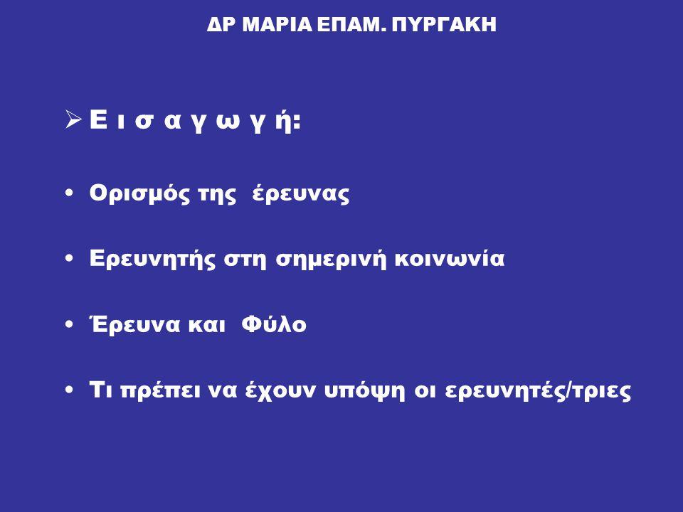 ΔΡ ΜΑΡΙΑ ΕΠΑΜ.