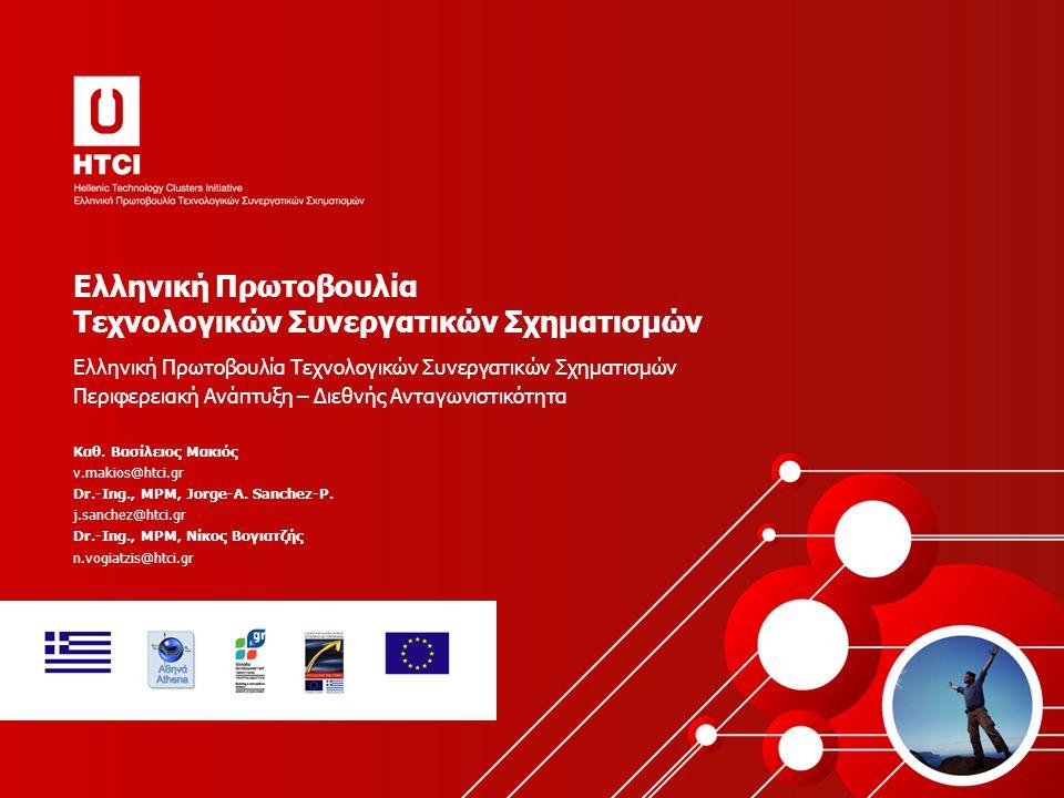 Ελληνική Πρωτοβουλία Τεχνολογικών Συνεργατικών Σχηματισμών Περιφερειακή Ανάπτυξη – Διεθνής Ανταγωνιστικότητα Καθ.