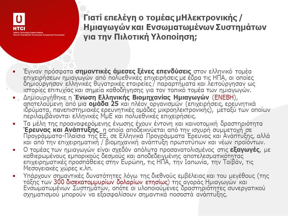 Γιατί επελέγη ο τομέας μΗλεκτρονικής / Ημιαγωγών και Ενσωματωμένων Συστημάτων για την Πιλοτική Υλοποίηση; Έγιναν πρόσφατα σημαντικές άμεσες ξένες επενδύσεις στον ελληνικό τομέα επιχειρήσεων ημιαγωγών από πολυεθνικές επιχειρήσεις με έδρα τις ΗΠΑ, οι οποίες δημιούργησαν ελληνικές θυγατρικές εταιρείες / παραρτήματα και λειτούργησαν ως ιστορίες επιτυχίας και σημεία καθοδήγησης για τον τοπικό τομέα των ημιαγωγών.