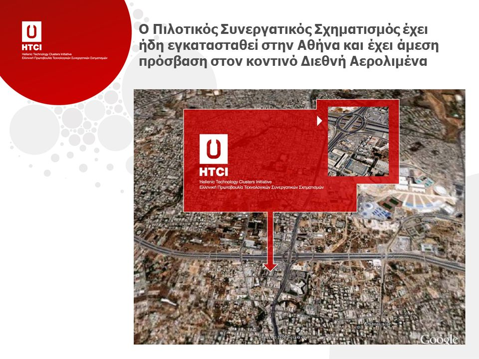 Ο Πιλοτικός Συνεργατικός Σχηματισμός έχει ήδη εγκατασταθεί στην Αθήνα και έχει άμεση πρόσβαση στον κοντινό Διεθνή Αερολιμένα