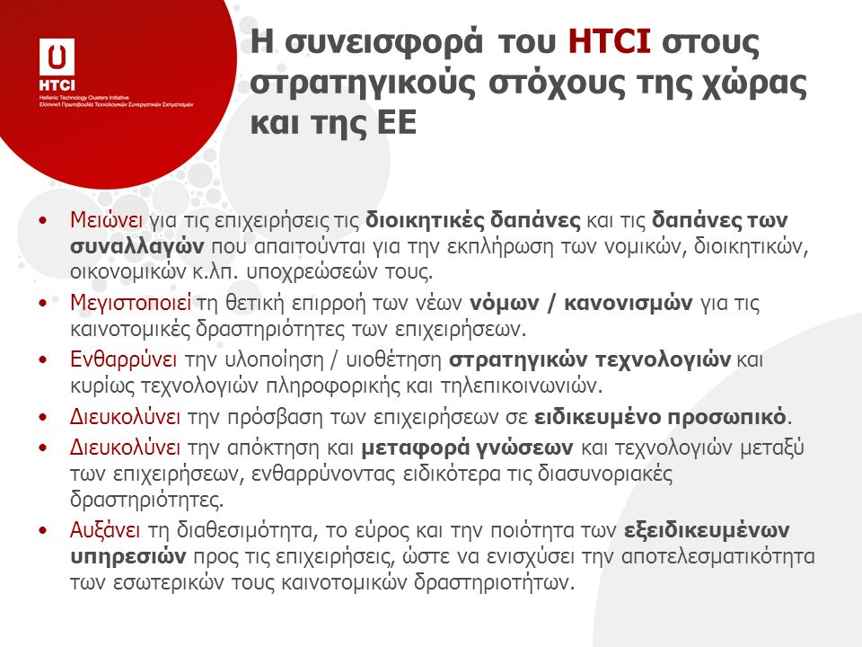 Η συνεισφορά του HTCI στους στρατηγικούς στόχους της χώρας και της ΕΕ Μειώνει για τις επιχειρήσεις τις διοικητικές δαπάνες και τις δαπάνες των συναλλαγών που απαιτούνται για την εκπλήρωση των νομικών, διοικητικών, οικονομικών κ.λπ.
