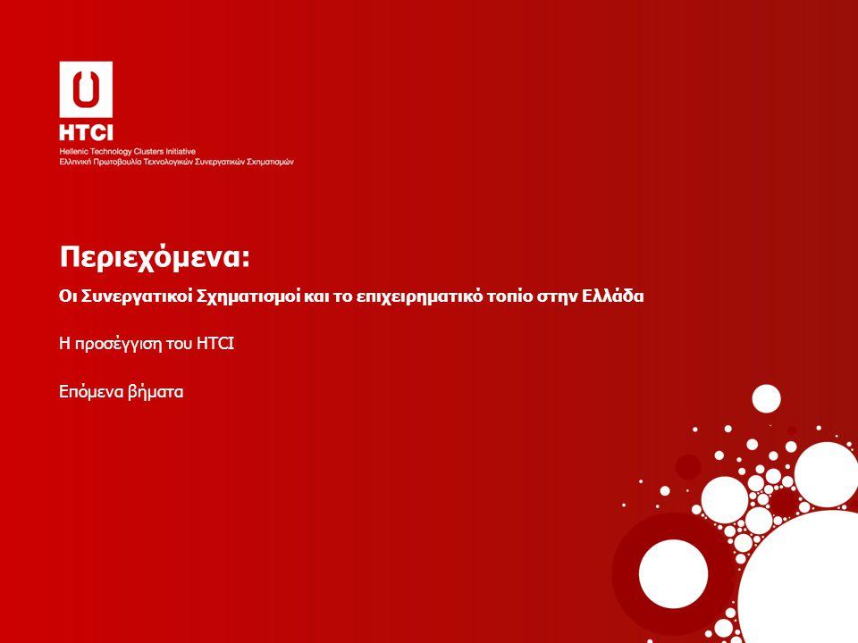Ελληνική Πρωτοβουλία Τεχνολογικών Συνεργατικών Σχηματισμών Σας ευχαριστούμε Καθ.