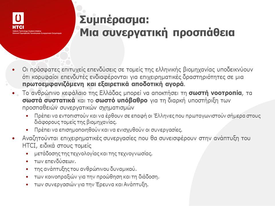 Συμπέρασμα: Μια συνεργατική προσπάθεια Οι πρόσφατες επιτυχείς επενδύσεις σε τομείς της ελληνικής βιομηχανίας υποδεικνύουν ότι κορυφαίοι επενδυτές ενδιαφέρονται για επιχειρηματικές δραστηριότητες σε μια πρωτοεμφανιζόμενη και εξαιρετικά αποδοτική αγορά.