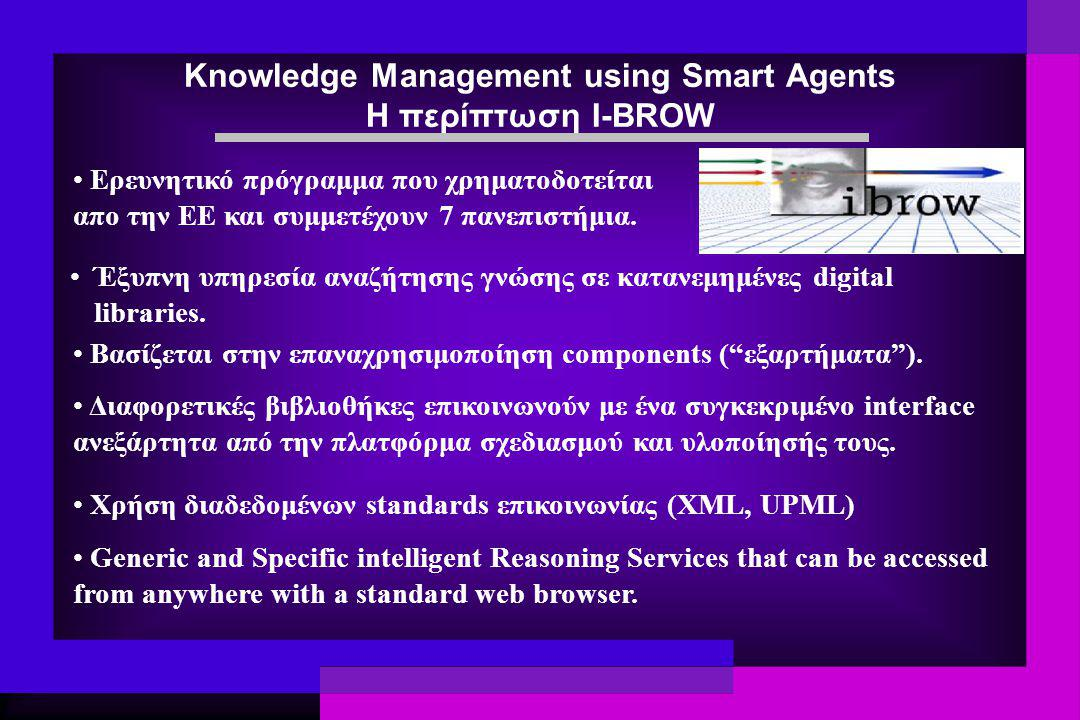 Knowledge Management using Smart Agents Η περίπτωση I-BROW Έξυπνη υπηρεσία αναζήτησης γνώσης σε κατανεμημένες digital libraries.