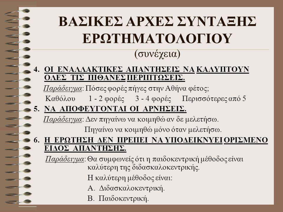 4.ΟΙ ΕΝΑΛΛΑΚΤΙΚΕΣ ΑΠΑΝΤΗΣΕΙΣ ΝΑ ΚΑΛΥΠΤΟΥΝ ΟΛΕΣ ΤΙΣ ΠΙΘΑΝΕΣ ΠΕΡΙΠΤΩΣΕΙΣ. Παράδειγμα: Πόσες φορές πήγες στην Αθήνα φέτος; Καθόλου 1 - 2 φορές 3 - 4 φορέ