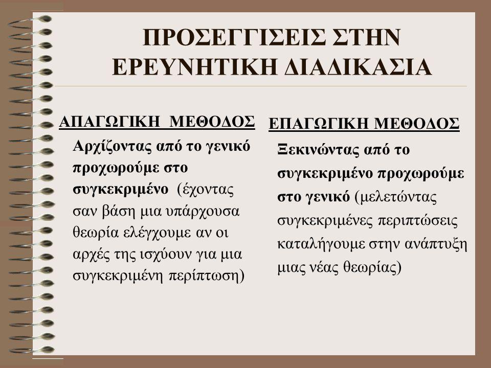 ΑΝΑΛΥΣΗ 'ΠΟΙΟΤΙΚΩΝ' ΔΕΔΟΜΕΝΩΝ (π.χ.