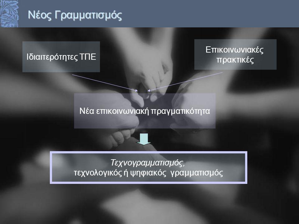 Νέος Γραμματισμός Ιδιαιτερότητες ΤΠΕ Επικοινωνιακές πρακτικές Νέα επικοινωνιακή πραγματικότητα Τεχνογραμματισμός, τεχνολογικός ή ψηφιακός γραμματισμός