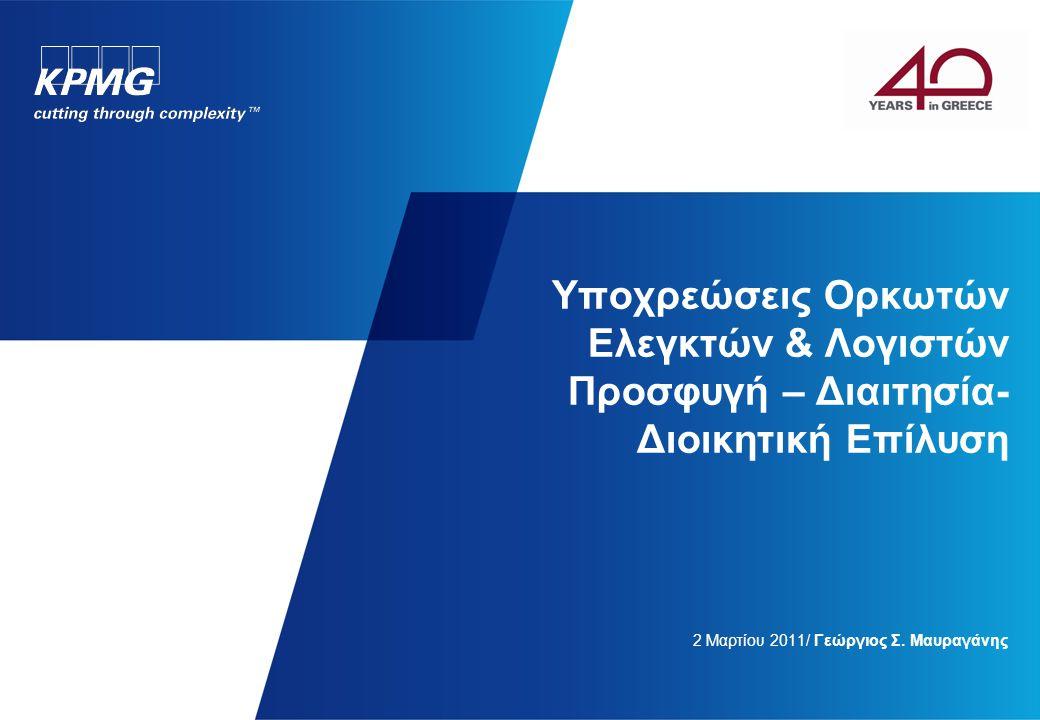 Υποχρεώσεις Ορκωτών Ελεγκτών & Λογιστών Προσφυγή – Διαιτησία- Διοικητική Επίλυση 2 Μαρτίου 2011/ Γεώργιος Σ. Μαυραγάνης