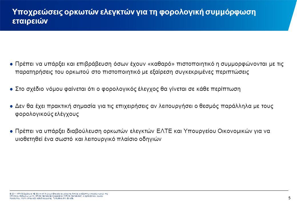 © 2011 KPMG Σύμβουλοι ΑΕ, Ελληνική Aνώνυμη Εταιρεία και μέλος του δικτύου ανεξάρτητων εταιρείων-μελών της KPMG συνδεδεμένων με την KPMG International