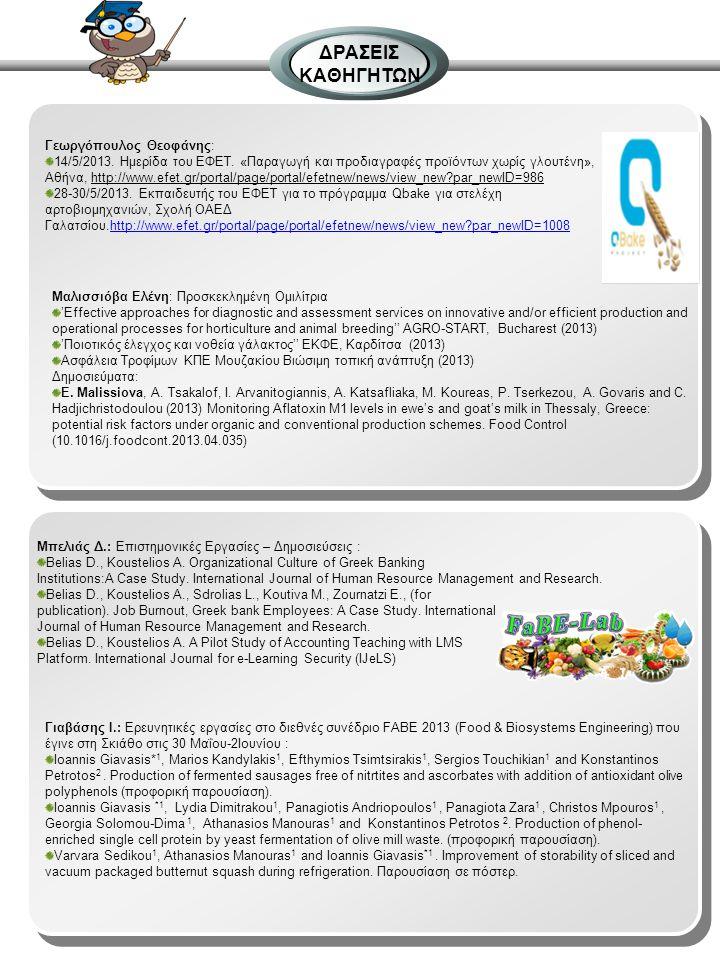 ΔΡΑΣΕΙΣ ΚΑΘΗΓΗΤΩΝ Γεωργόπουλος Θεοφάνης: 14/5/2013. Ημερίδα του ΕΦΕΤ. «Παραγωγή και προδιαγραφές προϊόντων χωρίς γλουτένη», Αθήνα, http://www.efet.gr/