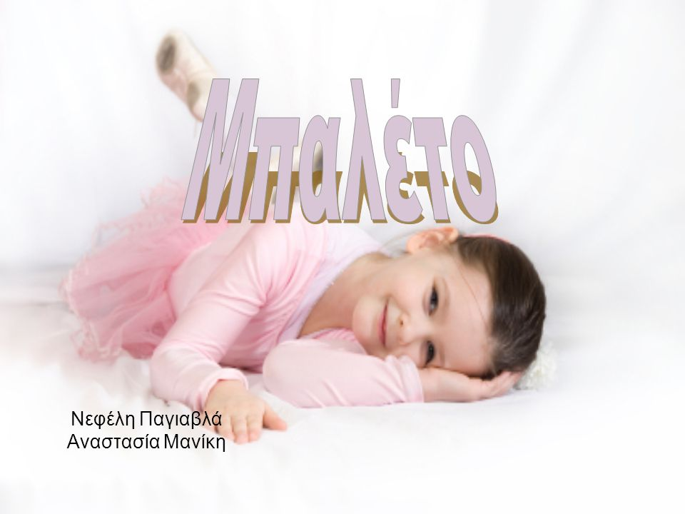 Νεφέλη Παγιαβλά Αναστασία Μανίκη