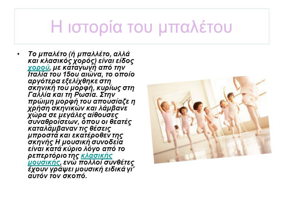 Η ιστορία του μπαλέτου Το μπαλέτο (ή μπαλλέτο, αλλά και κλασικός χορός) είναι είδος χορού, με καταγωγή από την Ιταλία του 15ου αιώνα, το οποίο αργότερα εξελίχθηκε στη σκηνική του μορφή, κυρίως στη Γαλλία και τη Ρωσία.