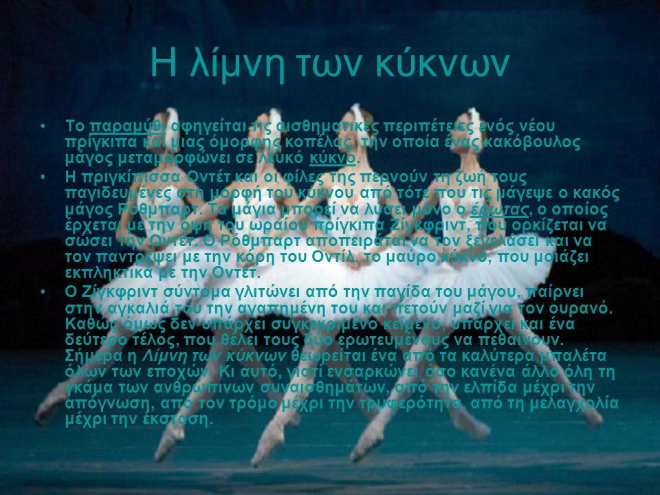 Πρίμα μπαλαρίνα Η πιο γνωστή και δημοφιλής απόχρωση του μπαλέτου είναι αυτή που αναπτύχθηκε την εποχή του Ρομαντισμού (το λεγόμενο Ballet blanc =λευκό μπαλέτο), κατά την οποία το βάρος πίπτει στην κορυφαία του χορού (τη λεγόμενη πρίμα μπαλαρίνα), που ως πρωταγωνιστικός ρόλος αποκλείει την ανάδειξη σχεδόν όλων των άλλων· καλείται να εκτελέσει δύσκολες τεχνικές, που περιλαμβάνουν κατακόρυφη κίνηση στηριζόμενη στα δάκτυλα του ποδιού (en pointe), πιρουέτες και λοιπές ακροβατικές κινήσεις δεξιοτεχνίας, ενώ έχει καθιερωθεί η ένδυσή της με τη λεγόμενη γαλλική τουτού (κοντό φόρεμα από λευκό τούλι που αφήνει εκτεθειμένους τους μηρούς και επιτρέπει έτσι την ελευθερία κινήσεων).Ρομαντισμούπιρουέτες