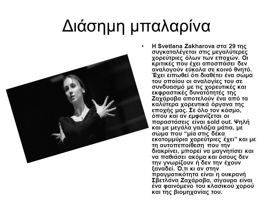 Διάσημη μπαλαρίνα Η Svetlana Zakharova στα 29 της συγκαταλέγεται στις μεγαλύτερες χορεύτριες όλων των εποχών.