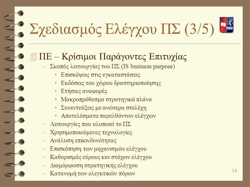 17 Σχεδιασμός Ελέγχου ΠΣ (4/5) 4 Έκταση και Χαρακτήρας Ελέγχου –Κάθετος – σε συγκεκριμένο αντικείμενο ελέγχου (π.χ.