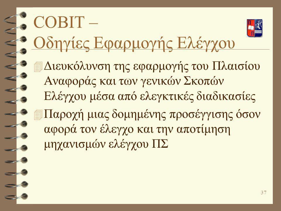 37 COBIT – Οδηγίες Εφαρμογής Ελέγχου 4 Διευκόλυνση της εφαρμογής του Πλαισίου Αναφοράς και των γενικών Σκοπών Ελέγχου μέσα από ελεγκτικές διαδικασίες