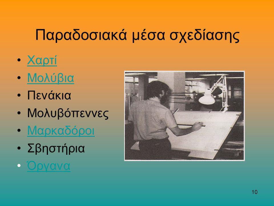 10 Παραδοσιακά μέσα σχεδίασης Χαρτί Μολύβια Πενάκια Μολυβόπεννες Μαρκαδόροι Σβηστήρια Όργανα