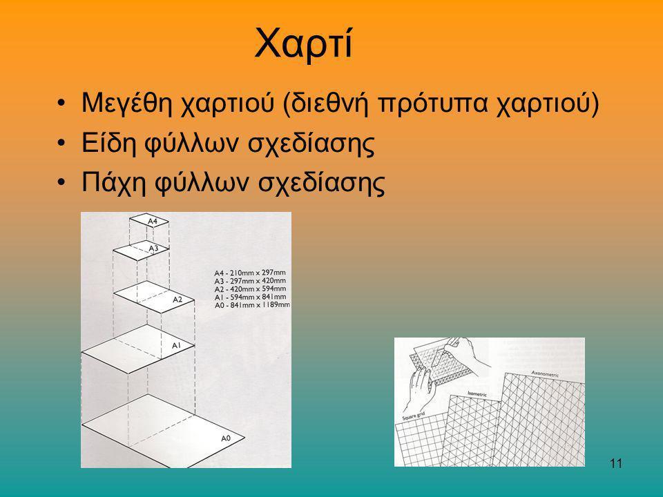 11 Χαρτί Μεγέθη χαρτιού (διεθνή πρότυπα χαρτιού) Είδη φύλλων σχεδίασης Πάχη φύλλων σχεδίασης