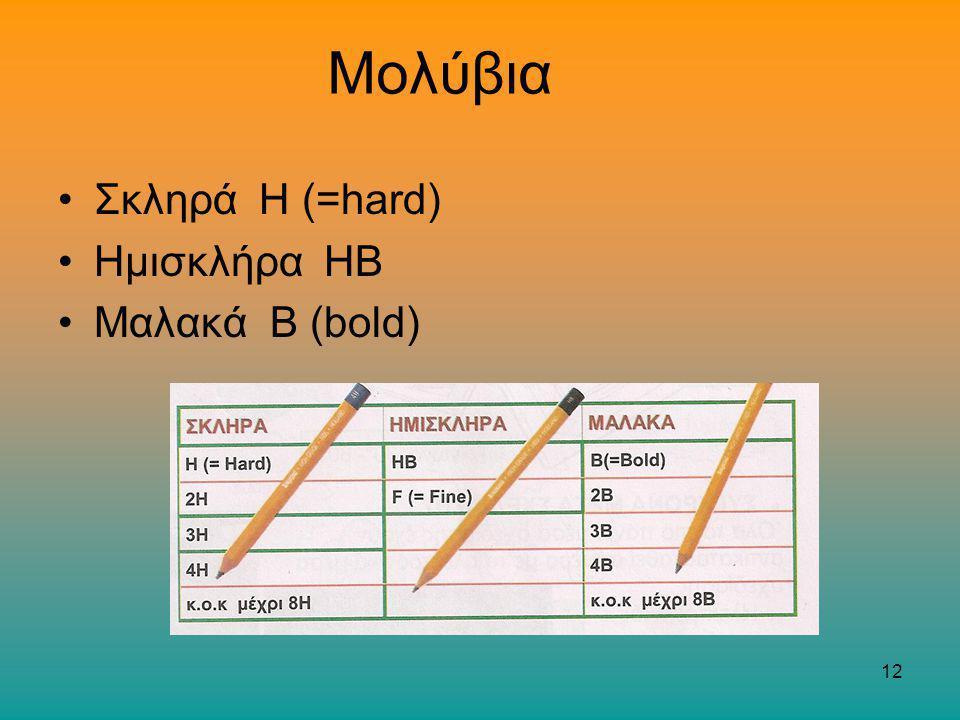 12 Μολύβια Σκληρά Η (=hard) Ημισκλήρα ΗΒ Μαλακά Β (bold)