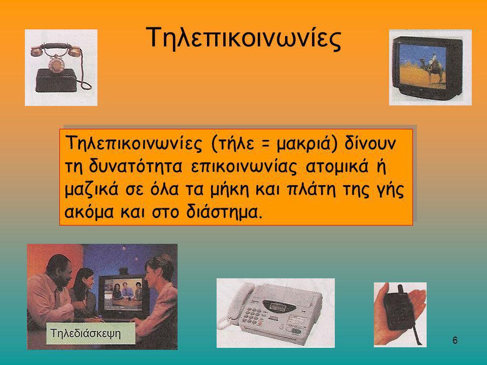6 Τηλεπικοινωνίες Τηλεπικοινωνίες (τήλε = μακριά) δίνουν τη δυνατότητα επικοινωνίας ατομικά ή μαζικά σε όλα τα μήκη και πλάτη της γής ακόμα και στο διάστημα.