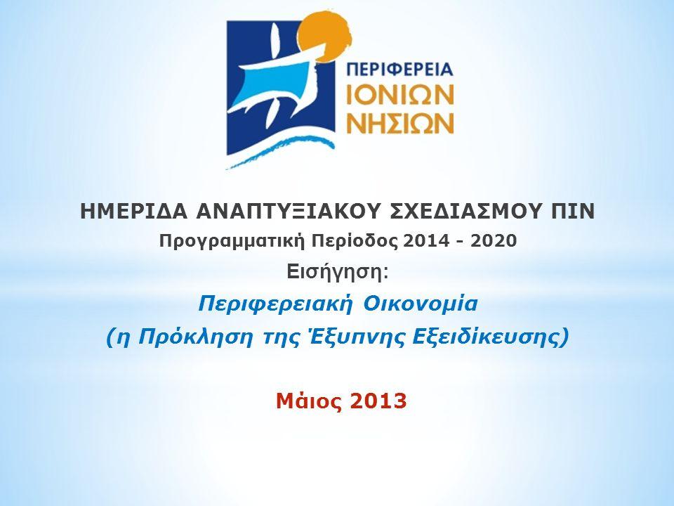 ΗΜΕΡΙΔΑ ΑΝΑΠΤΥΞΙΑΚΟΥ ΣΧΕΔΙΑΣΜΟΥ ΠΙΝ Προγραμματική Περίοδος 2014 - 2020 Εισήγηση: Περιφερειακή Οικονομία (η Πρόκληση της Έξυπνης Εξειδίκευσης) Μάιος 2013