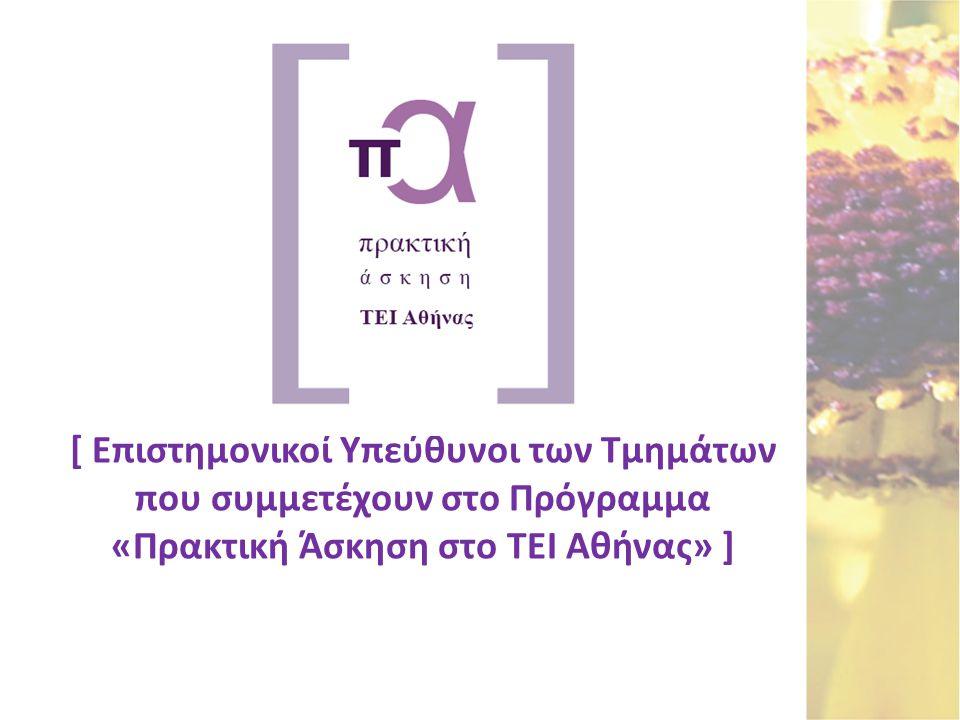 [ Επιστημονικοί Υπεύθυνοι των Τμημάτων που συμμετέχουν στο Πρόγραμμα «Πρακτική Άσκηση στο ΤΕΙ Αθήνας» ]