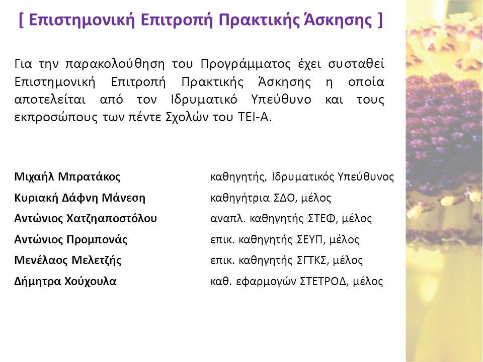 [ Το Πρόγραμμα με μια ματιά ] Στο πρόγραμμα συμμετέχουν 29 Τμήματα του ΤΕΙ Αθήνας Προϋπολογισμός :  5.398.845,00 € για τα Τμήματα  599.871,00 € για την Κεντρική Δράση Διάρκεια Προγράμματος Οκτώβριο 2010 - Μάϊο του 2013