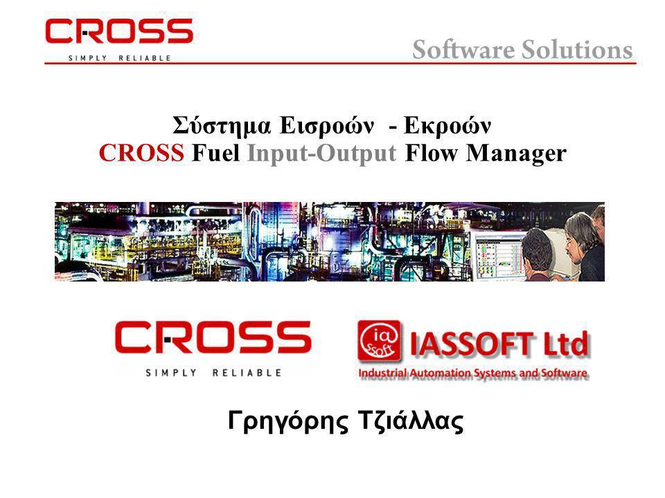 Σύστημα Εισροών - Εκροών CROSS Fuel Input-Output Flow Manager  Είναι σύμφωνο με την Κ.