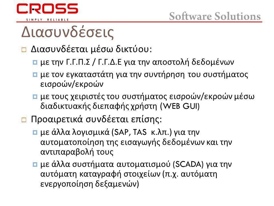 Υποσύστημα εισροών  Διασυνδέεται σειριακά με τους ελεγκτές μετρητικών συστημάτων δεξαμενών με την χρήση του πρωτόκολλου Modbus ( ελεγκτές Ε nraf, Endress+Hauser, SAAB κ.