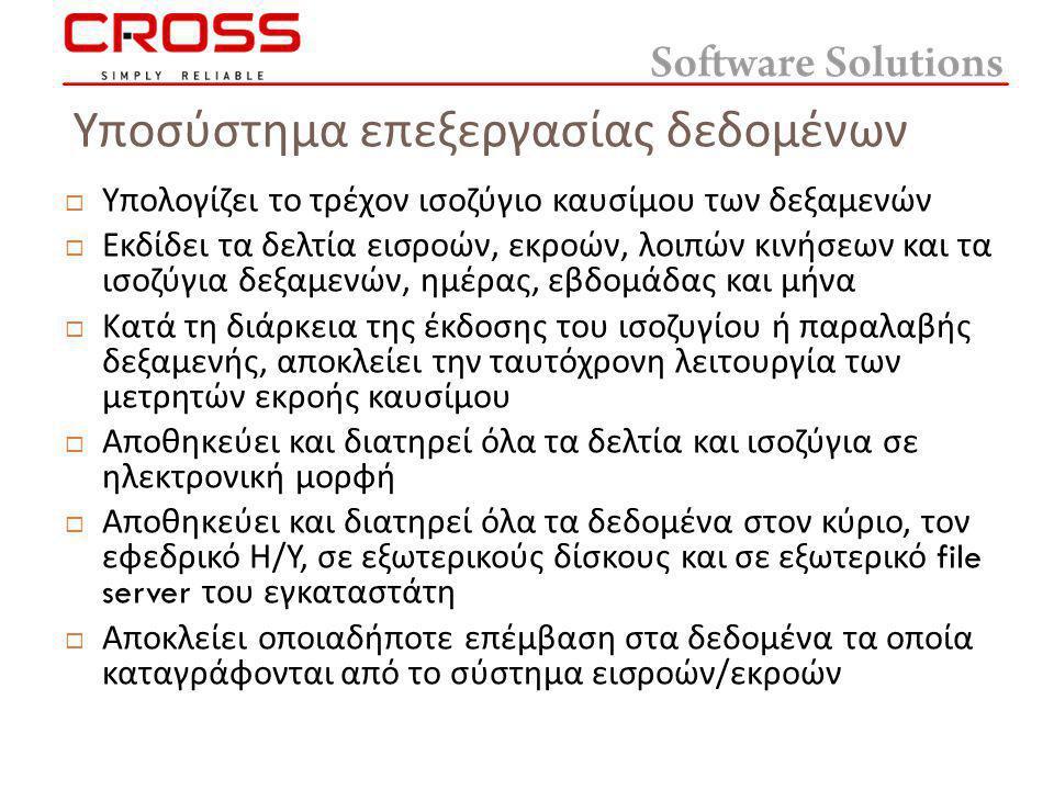 Υποσύστημα επεξεργασίας δεδομένων  Σημαίνει συναγερμό (alarm) για όλες τις κρίσιμες λειτουργίες του συστήματος :  Βλάβη / δυσλειτουργία / απώλεια επικοινωνίας υποσυστήματος εισροών / εκροών δεξαμενών  Βλάβη / δυσλειτουργία / απώλεια επικοινωνίας υποσυστήματος εκροών μετρητών εκροής καυσίμου  Μεταβολή των στοιχείων του ογκομετρικού πίνακα  Μη εξουσιοδοτημένη μεταβολή στάθμης καυσίμου σε δεξαμενή  Απόκλιση Δελτίου Ισοζυγίου πέραν του +/ − 0,5% μ.