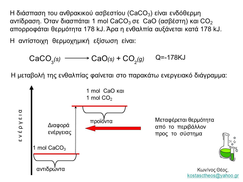 Η διάσπαση του ανθρακικού ασβεστίου (CaCO 3 ) είναι ενδόθερμη αντίδραση. Όταν διασπάται 1 mol CaCO 3 σε CaO (ασβέστη) και CO 2 απορροφάται θερμότητα 1