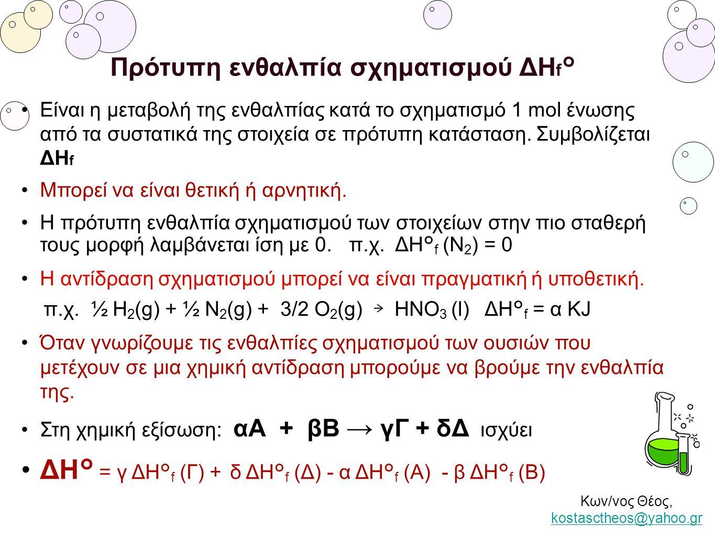 Κων/νος Θέος, kostasctheos@yahoo.gr kostasctheos@yahoo.gr Πρότυπη ενθαλπία σχηματισμού ΔΗ f ° Eίναι η μεταβολή της ενθαλπίας κατά το σχηματισμό 1 mol