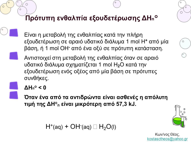 Κων/νος Θέος, kostasctheos@yahoo.gr kostasctheos@yahoo.gr Πρότυπη ενθαλπία εξουδετέρωσης ΔΗ n ° Είναι η μεταβολή της ενθαλπίας κατά την πλήρη εξουδετέ