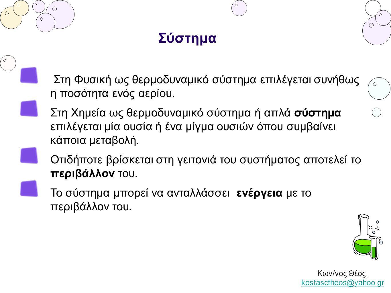 Κων/νος Θέος, kostasctheos@yahoo.gr kostasctheos@yahoo.gr Σύστημα Στη Φυσική ως θερμοδυναμικό σύστημα επιλέγεται συνήθως η ποσότητα ενός αερίου. Στη Χ