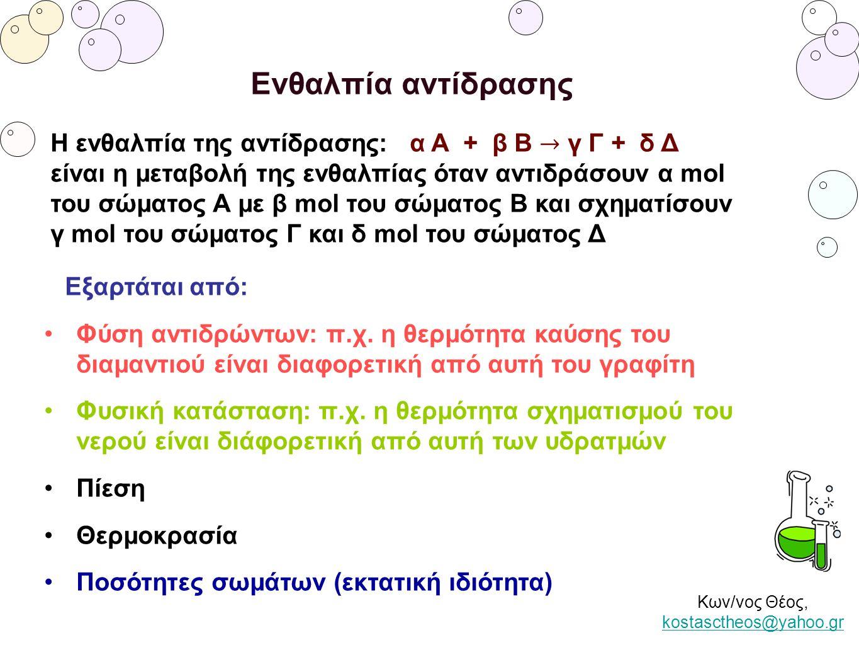 Κων/νος Θέος, kostasctheos@yahoo.gr kostasctheos@yahoo.gr Ενθαλπία αντίδρασης Εξαρτάται από: Φύση αντιδρώντων: π.χ. η θερμότητα καύσης του διαμαντιού