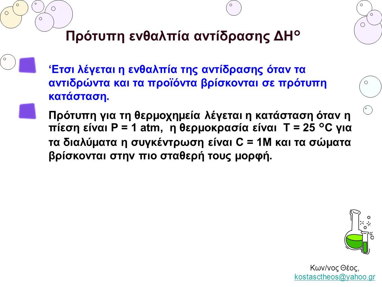 Κων/νος Θέος, kostasctheos@yahoo.gr kostasctheos@yahoo.gr Πρότυπη ενθαλπία αντίδρασης ΔΗ° 'Ετσι λέγεται η ενθαλπία της αντίδρασης όταν τα αντιδρώντα κ