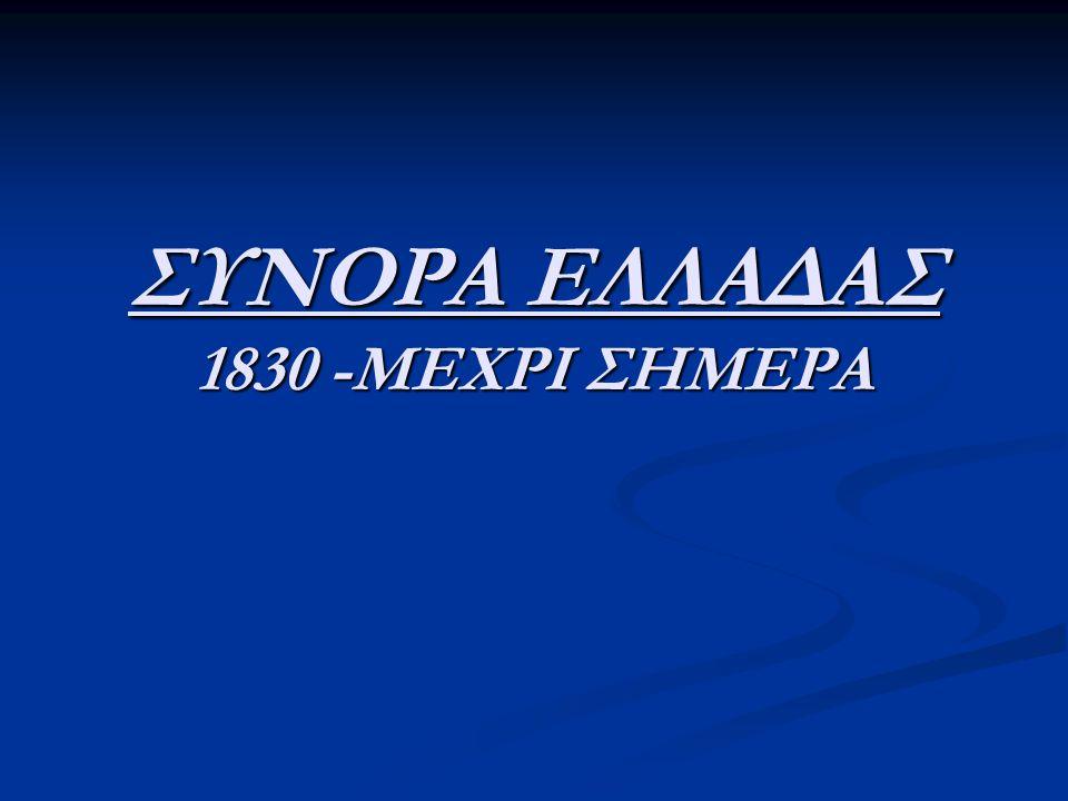 ΣΥΝΟΡΑ ΕΛΛΑΔΑΣ 1830 -ΜΕΧΡΙ ΣΗΜΕΡΑ