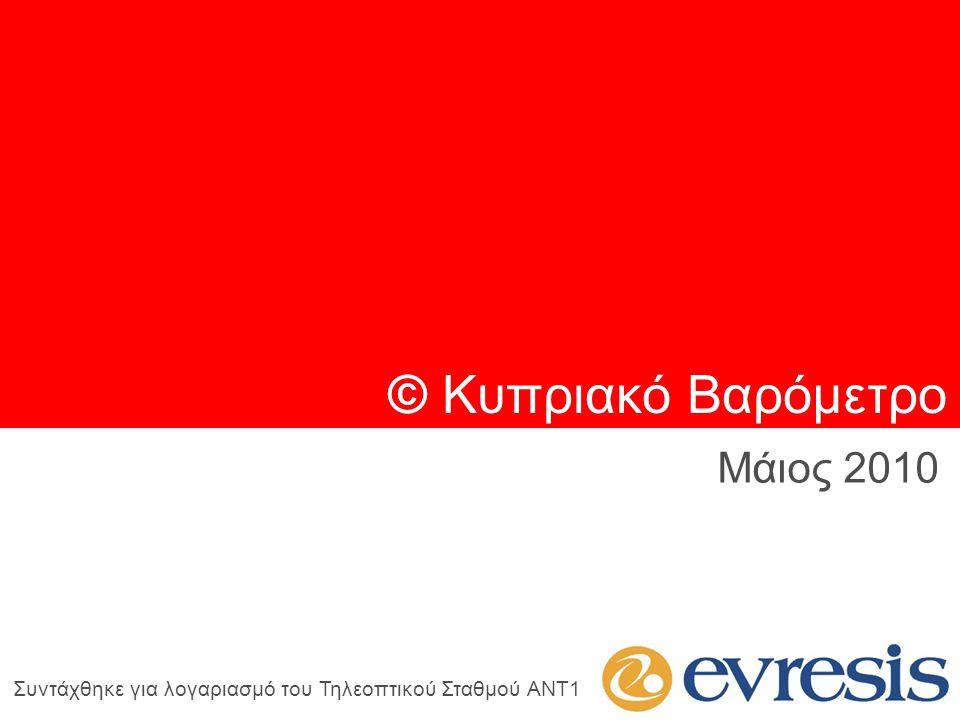 Μάιος 2010 © Κυπριακό Βαρόμετρο Συντάχθηκε για λογαριασμό του Τηλεοπτικού Σταθμού ΑΝΤ1