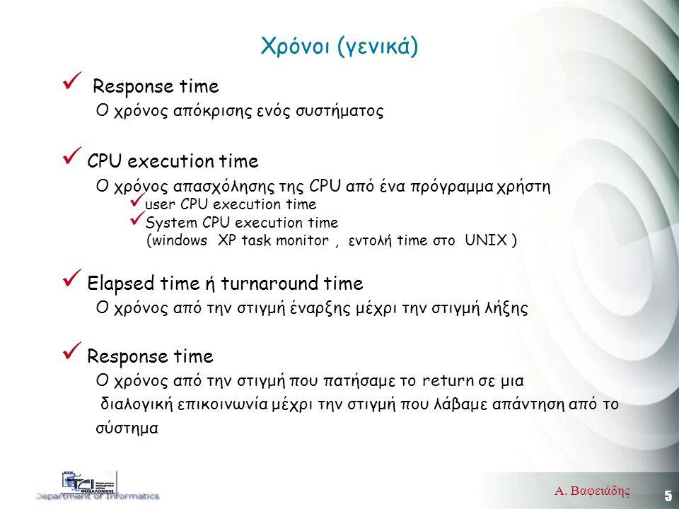 5 Α. Βαφειάδης Χρόνοι (γενικά) Response time O χρόνος απόκρισης ενός συστήματος CPU execution time Ο χρόνος απασχόλησης της CPU από ένα πρόγραμμα χρήσ