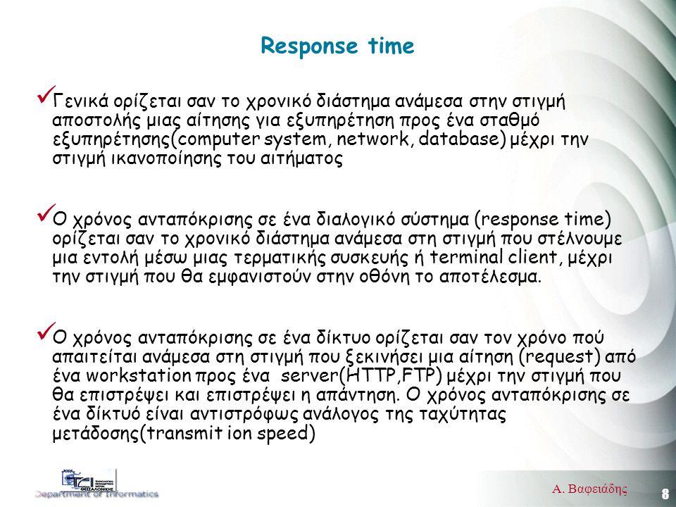 8 Α. Βαφειάδης Response time Γενικά ορίζεται σαν το χρονικό διάστημα ανάμεσα στην στιγμή αποστολής μιας αίτησης για εξυπηρέτηση προς ένα σταθμό εξυπηρ