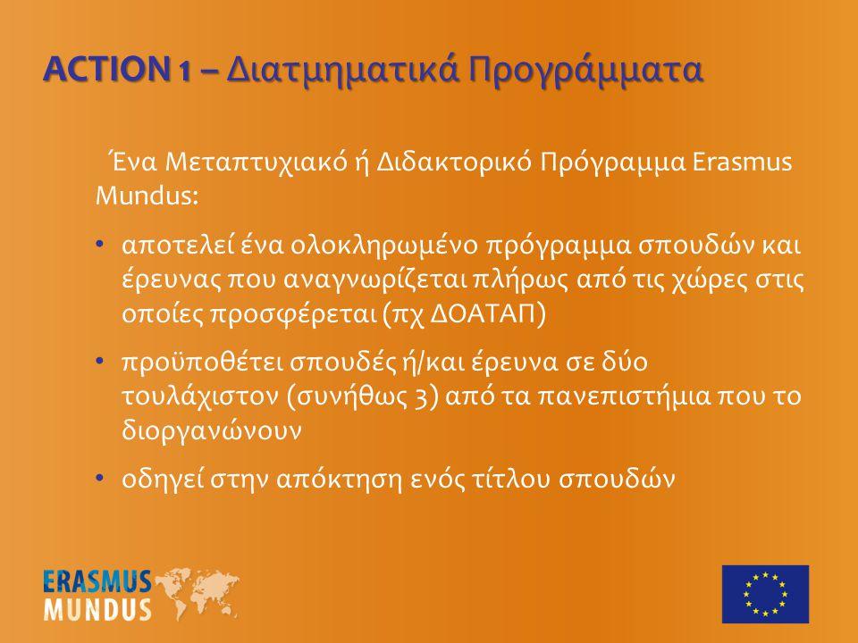 Ένα Μεταπτυχιακό ή Διδακτορικό Πρόγραμμα Erasmus Mundus: αποτελεί ένα ολοκληρωμένο πρόγραμμα σπουδών και έρευνας που αναγνωρίζεται πλήρως από τις χώρε