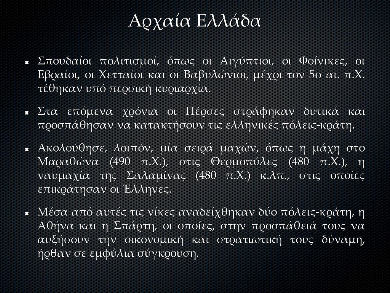 Αρχαία Ελλάδα Σπουδαίοι πολιτισμοί, όπως οι Αιγύπτιοι, οι Φοίνικες, οι Εβραίοι, οι Χετταίοι και οι Βαβυλώνιοι, μέχρι τον 5ο αι.