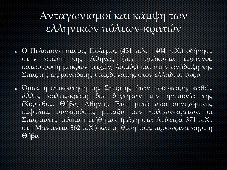 Ανταγωνισμοί και κάμψη των ελληνικών πόλεων-κρατών Ο Πελοποννησιακός Πόλεμος (431 π.Χ.