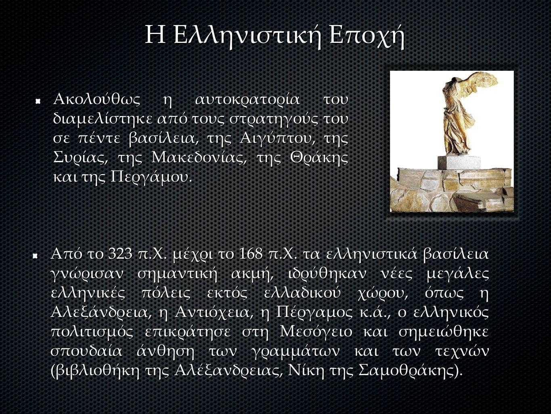 Η Ελληνιστική Εποχή Ακολούθως η αυτοκρατορία του διαμελίστηκε από τους στρατηγούς του σε πέντε βασίλεια, της Αιγύπτου, της Συρίας, της Μακεδονίας, της Θράκης και της Περγάμου.