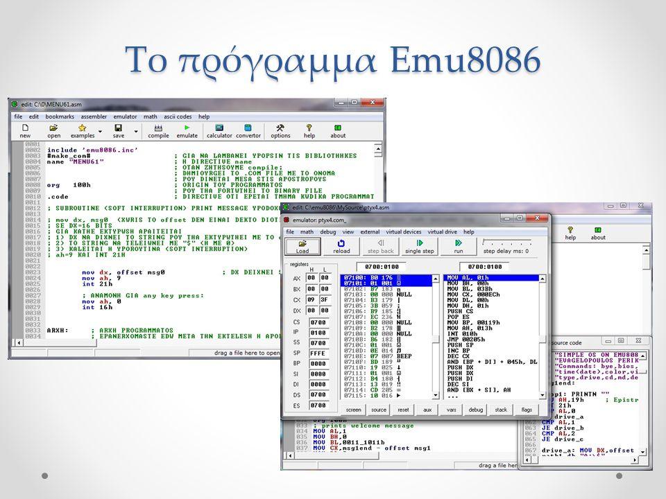 Το πρόγραμμα Emu8086
